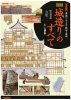 Traditional Japanese Carpentry Castle Framing Book