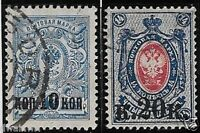 Russia 1917 Surcharges - Scott #117-118 Used