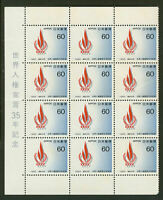 Japan Scott #1558 MNH Block of 12 ~Human Rights~