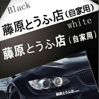 Hot DIY JDM Japanese Kanji Initial D Drift Turbo Euro Vinyl Car Sticker Decal