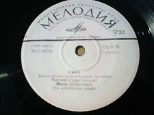 """SWEET - Chop Chop/ Daydream/ Funny Funny/ Jeanie monster Russia 33 EP 7"""" 1974"""