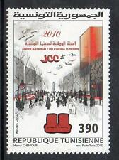 Tunisia MNH 2010 National Year of the Cinema