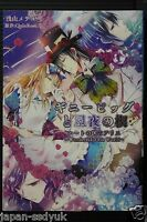 JAPAN manga: Alice in the Country of Hearts ~Wonderful Twin World~