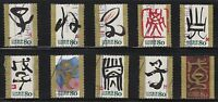 JAPAN 2007 GREETING (ETO CALLIGRAPHY YEAR OF RAT 2008) COMP. SET 10 STAMPS USED