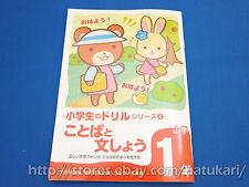 Basic Japanese workbook 1st grade - Words and sentence