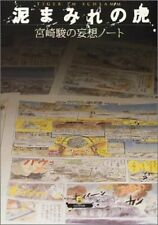 Muddy Tiger - Hayao Miyazaki's Delusion Notebook Large Book - July 15, 2002 Haya