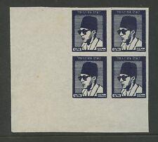 NEPAL 1959 UPU MAHENDRA IMPERF VARIETY...CORNER BLOCK