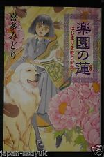 JAPAN Midori Kita novel: Rakuen no Ren Cover Illustration Shigeru Takao