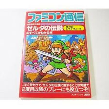 The Legend of Zelda: A Link to the Past complete guide book ASCII Mook SNES