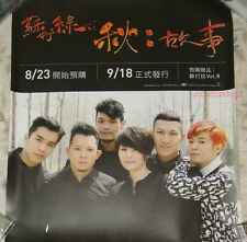 Sodagreen Autumn Story 2013 Taiwan Promo Poster