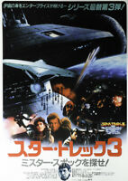 Star Trek III: The Search for Spock 1984 Japanese Chirashi Mini Movie Poster B5