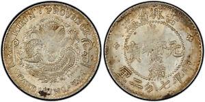 1898 China Kirin 7.2 Candareens 10 Cents PCGS MS62 Dragon Silver Coin Rare 吉林省造