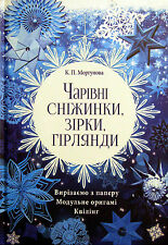 """Book in Ukrainian - """"Papercut origami and quilling snowflakes, stars, garlands"""""""