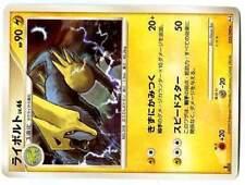 POKEMON JAPANESE RARE N° 035/090 ELECSPRINT