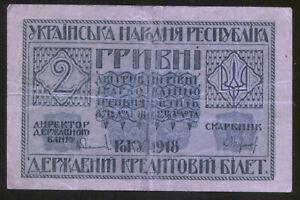 Ukraine 2 Hryven 1918 Pick 20a Fine