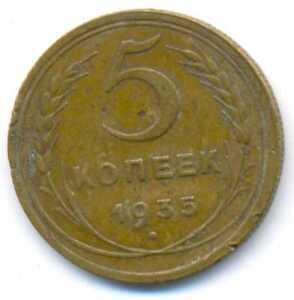 Russia Russian Soviet USSR Aluminum-Bronze Coin 5 Kopeks 1935 (Old) VF+ RARE