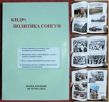 """RR! In Russian Book """"DPRK. SONGUN policy"""" Military First, Korean People's Army"""