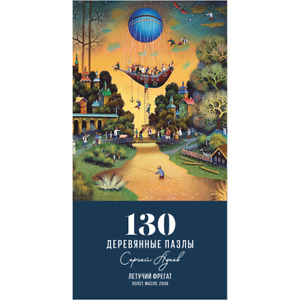 "wooden puzzle davici ""Flying frigate"" 130 pcs jigsaw airship tree river fantasy"
