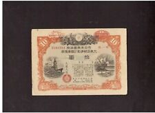 Japan Pacific War Goverment Bond 1942   10 Yen
