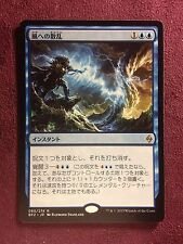 Scatter to the Winds   Jap   MTG Magic     (see scan)