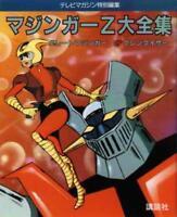GOLDORAK Mazinger Z Side Story Anthology book JAPAN 2001 GRENDIZER GOLDRAKE