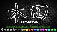 Honda Kanji JDM Sticker Aufkleber civic crx accord VTEC Tuning 13cm x 7cm