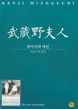 Kenji Mizoguchi - The Lady of Musashino (Musashino Fujin) - DVD
