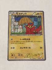 Pokemon Card Pikachu Art Academy Promo Illustration contest Limited 100