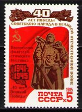 Russia 1985 Sc5354A Mi5505 1v mnh Victory over Fascism in WWII PhilExhibition op