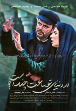What's the Time in Your World? در دنیای تو ساعت چند است؟ Leila Hatami poster