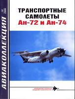 AKL-200610 AviaCollection 2006/10 Antonov An-72 and An-74 Transport Aircraft
