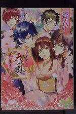 JAPAN Ikemen series novel: Shinsho Ikemen Ooku -Haru no Arashi to Koi no Yokan-