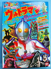 ULTRAMAN KID'S 6 GAME & POP UP BOOK KESHI GOMU KAIJU BANDAI 1993 MINT!!