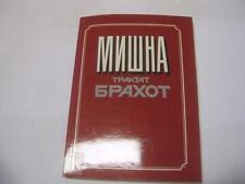 RUSSIAN JEWISH BOOK LESSONS IN MISHNAH Mishna : traktat Brakhot v 20 urokakh