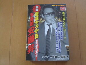 Noboru Ando garo yakuzaden2 jitsuroku Yamaguchigumi Gekiga japan manga  gokudo