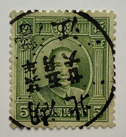 CHINA STAMP WITH AMAZING SON CANCEL, POSSIBLY A LUNAR POSTMARK