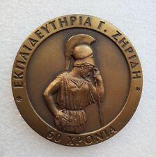 médaille bronze rare EKNAI EYTHPIA ZHPI.. 60 XPONIA AYKEION H AOHNA  Ø58 102g