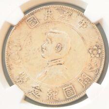 1927 China Memento Sun Yat Sen Silver Dollar Coin NGC Y-318A AU 53