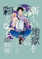 Haikyuu!! Shounen-Ai Doujinshi ( Iwaizumi x Oikawa ) NEW! Tanoshii Jigoku wo 1.5