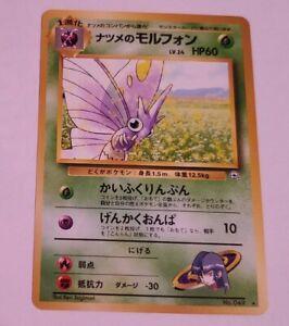 Sabrina's Venomoth No. 049 - Rare Japanese Pokemon Card - Gym Set - LP