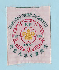 1957 HONG KONG COLONY JAMBORETTE OFFICIAL (1957 WSJ JOIN IN) SCOUT PATCH ~ SCARE