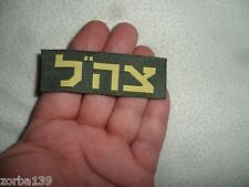 New Idf ZAHAL Yellow Cloth Patch Israeli Army Israel Defense Forces Military