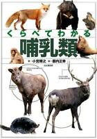 Identification manual to mammals of Japan Field guide Nature Animals FS NEW