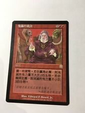 MTG MAGIC MERCADIAN MASQUE PUPPET'S VERDICT (CHINESE VERDICT DU FANTOCHE) GOOD