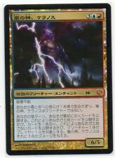 MTG Japanese Keranos, God of Storms Journey Into Nyx NM