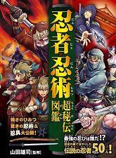 Ninja Ninjutsu Cho-hiden Japanese Book Katana Shuriken Ningu Hattori Hanzo manga