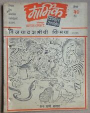 India Marmik Political Humor Cartoons 13 Oct 1968 founded & edited BAL THAKERARY