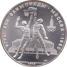 1980 Silver Proof Russian 10 Roubles Olympic Commemorative Coin BASKETBALL