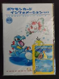 POKEMON INFORMATION PACK VOL.3  JAPANESE EXCLUSIVE PROMO LAPRAS CARD SEALED