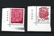 CHINA 1993-1 Imprint New Year of Cock Rooster Stamp